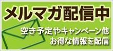 東京 銀座 レンタルスタジオ「銀座花道」メールマガジン