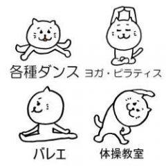 東京 大田区 蒲田 レンタルスタジオ は、 バレエ 体操教室 ヨガ リトミック ダンス に使える ダンススタジオ です。