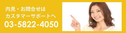 蒲田COZYレンタルスタジオ お問い合わせ
