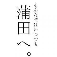 tsudemokamata2