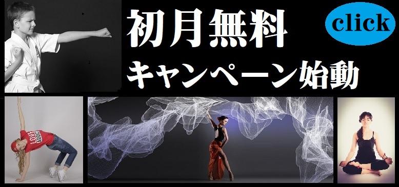 蒲田 レンタルスタジオ キャンペーン