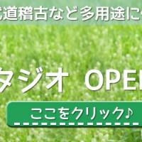 蒲田 レンタルスタジオ 仮予約受付 ダンス教室