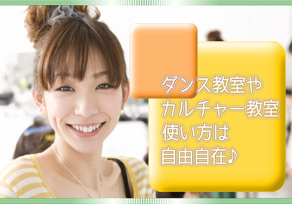 蒲田レンタルスタジオはメンバー制貸しスタジオ 大田区 蒲田 ダンス カルチャー教室
