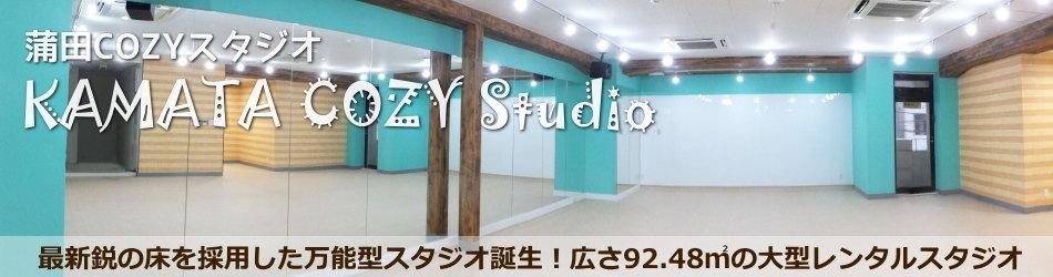蒲田 駅近 大型レンタルスタジオ